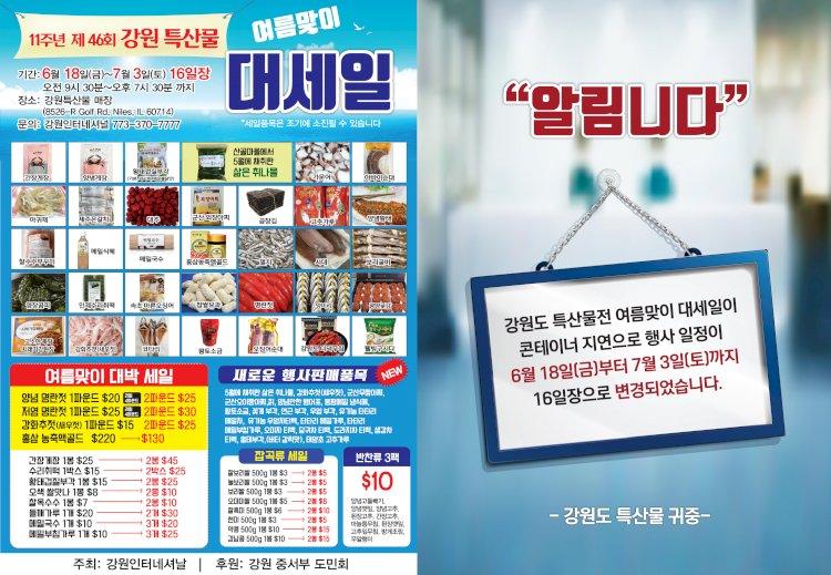 11주년 제46회 강원특산물 여름맞이대세일 행사기간 조정