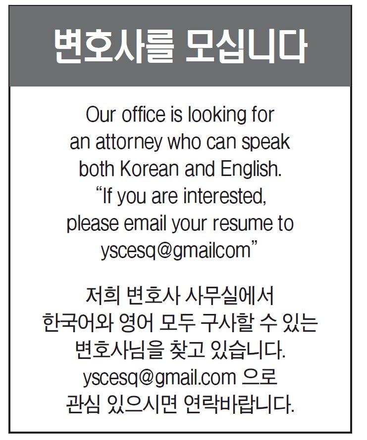 저희 변호사 사무실에서  한국어와 영어 모두 구사 할 수 있는  변호사님을 구하고 있습니다.