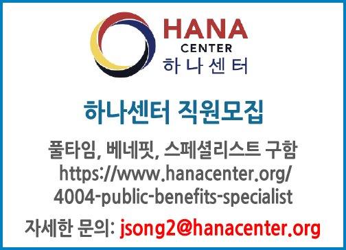 하나센터 직원모집  (공공복지 베네핏 스페셜리스트 구함)