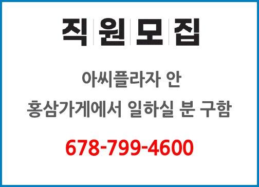 아씨플라자 안 홍삼가게에서  일하실분 구함-4600