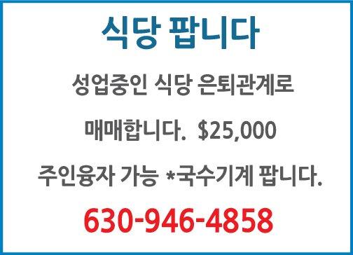식당팝니다 -4858