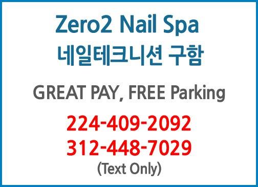 Zero2 Nail Spa 네일테크니션 구함-7029