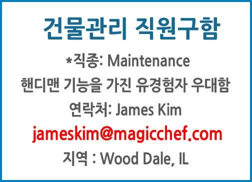 건물관리 직원구함-매직쉐프