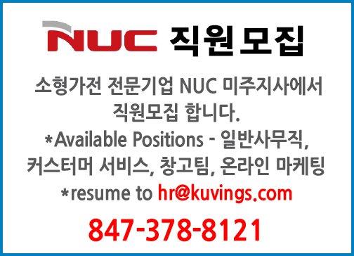 NUC 직원모집  소형가전 전문기업 NUC 미주지사에서 직원모집 합니다-8121