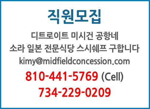 디트로이트 미시건 공항네 소라  일본 전문식당 스시쉐프 구합니다-0209