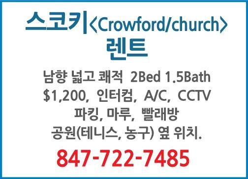 스코키 <Crowford>렌트 -7485