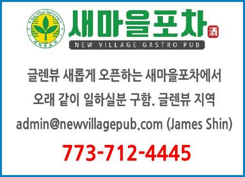 글렌뷰 새롭게 오픈하는 새마을포차에서, 오래 같이 일하실분 구함-4445
