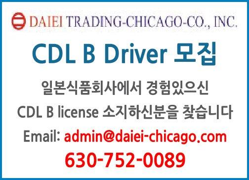 DAIEI TRADING CDL B Driver모집-0089