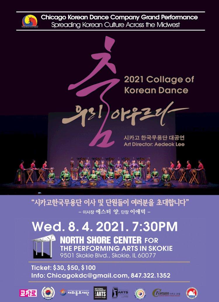 시카고 한국무용단, 8월 대공연 '우리 춤 아우르다'