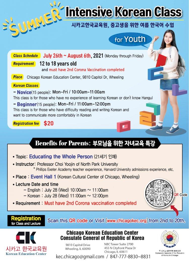 시카고한국교육원, 중고생을 위한 한국어 여름 수업