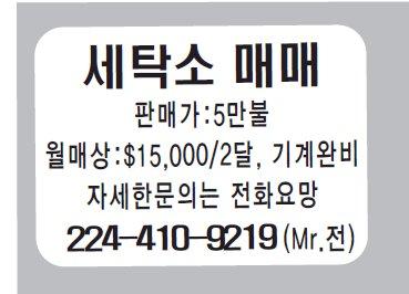 세탁소매매-9219
