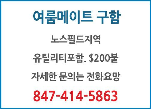 여룸메이트구함-5863