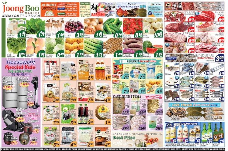 중부마켓 JOONG BOO MARKET 07/16/2021-07/22/2021