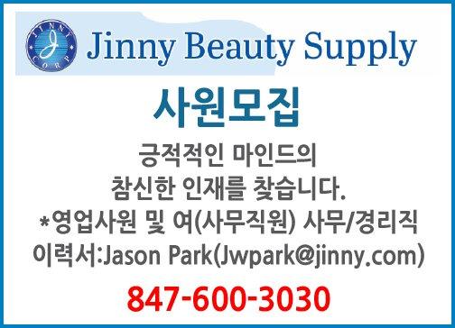 Jinny Beauty Supply 사원모집-3030