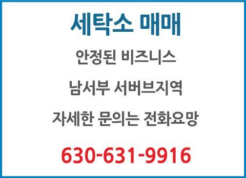 세탁소매매-9916