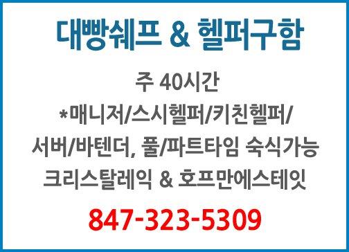 대빵쉐프 & 헬퍼구함/매니저/스시헬퍼/키친헬퍼/서버/바텐더-5309