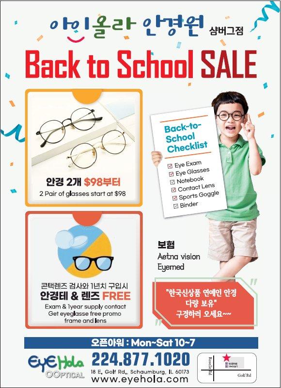 아이올라 안경원 샴버그점_Back to School Promotion Sale