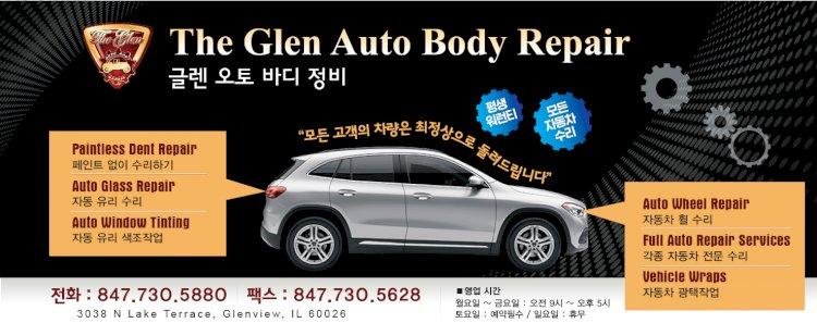 Glen Auto Body,(글렌 오토 바디 수리) 자동차의 모는 수리를 해드립니다.