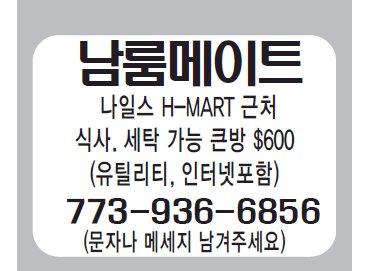 남룸메이트구함 -6856