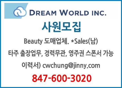Dream World Inc 사원모집. Beauty 도매업체.-3020