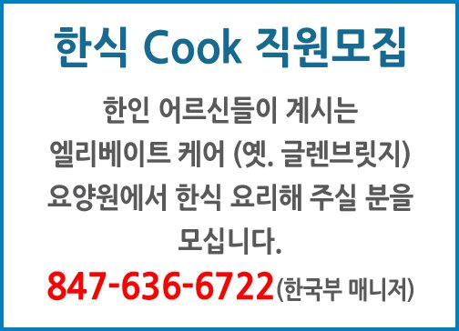 한식 Cook  직원모집-6722