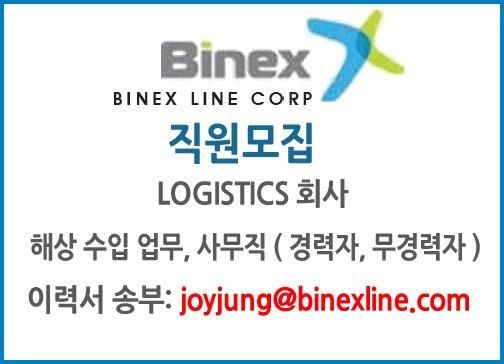 BINEX LINE CORP 직원모집 / LOGISTICS 회사
