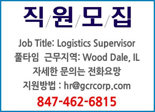 직원모집  Job Title: Logistics Supervisor