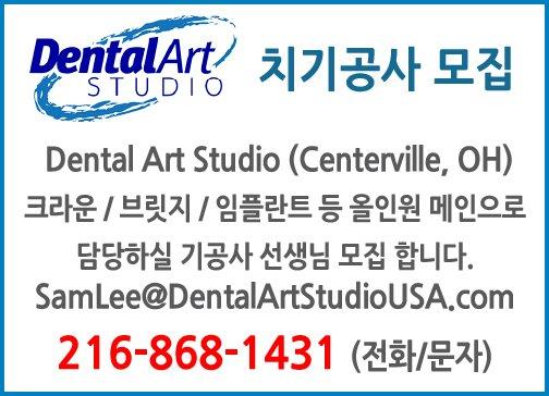 Dental Art Studio-1431