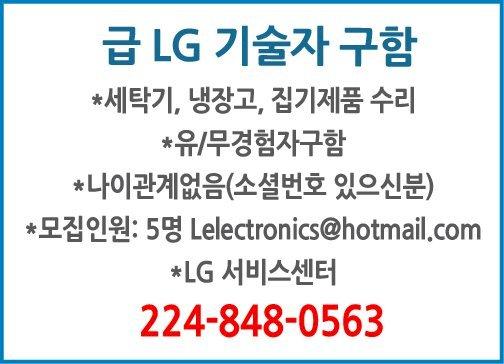 """""""급"""" LG 기술자구함"""