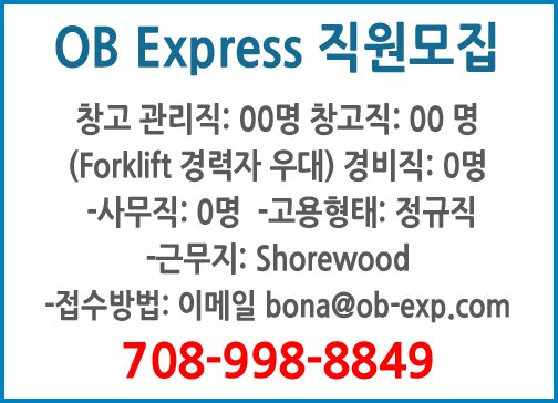 OB Express직원모집  사세확장으로 다음과 같이 인재를 모집합니다.-8849