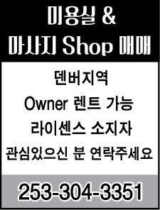 """""""미용실 & 마사지Shop매매 """""""