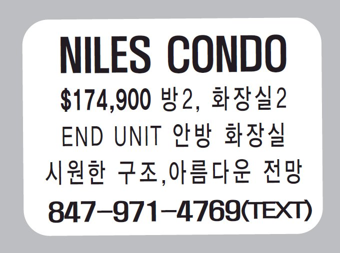 NILES CONDO $174,900
