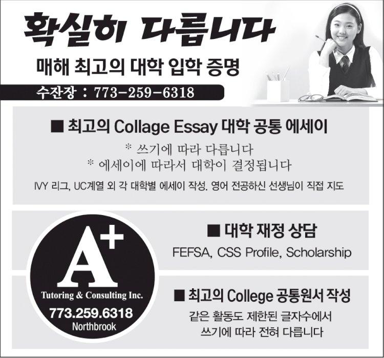 [ A+ Tutoring & Consulting Inc.] 매해 최고의 대학 입학 증명