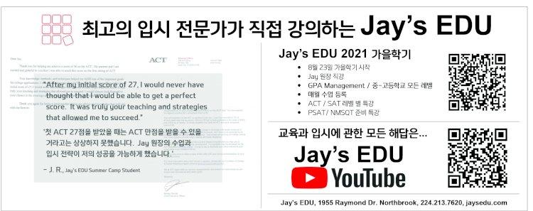 [ Jay's EDU ] 최고의 입시 전문가가 직접 강의하는 Jay's EDU 2021 가을학기