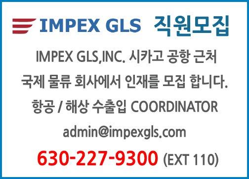사무 직원모집 IMPEX GLS,INC. 시카고 공항 근처 전세계 지점을 보유하고 있는 국제 물류 회사에서 인재를 모집 합니다-9300