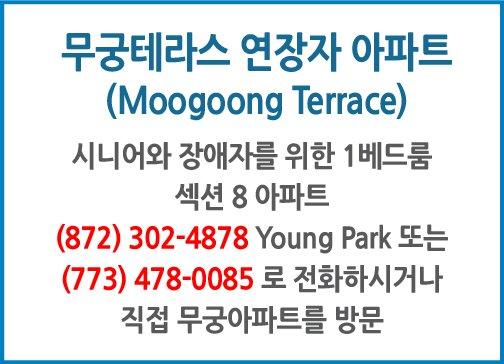 무궁테라스 연장자 아파트 (Moogoong Terrace)