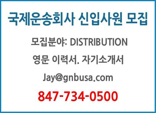 국제운송회사 신입사원 모집 -0500