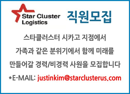 Star Cluster Logistics에서 함께 근무할 인재를 모집합니다.