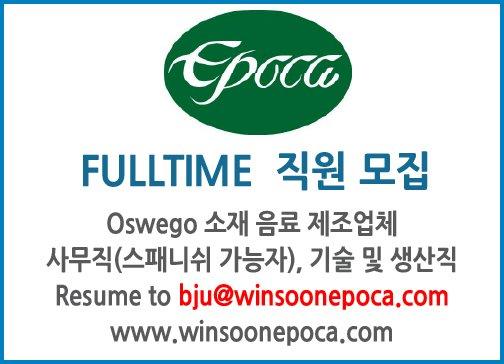 직/원/모/집 -WinSoon