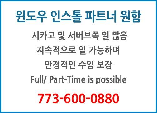 윈도우 인스톨 파트너 원함-0880