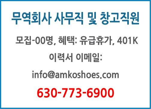 무역회사 사무직 /창고직 직원 모집-00명-6900