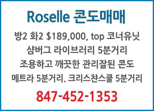 Roselle 콘도매매-1353