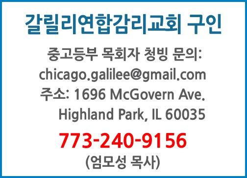 갈릴리연합감리교회 구인 -9156