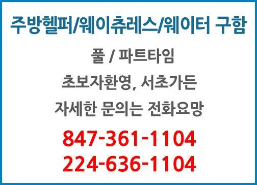 주방헬퍼/웨이츄레스/웨이터/구함-1104