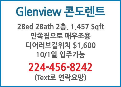 Glenview 콘도렌트-8242