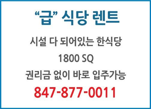 """""""급"""" 식당 렌트-0011"""