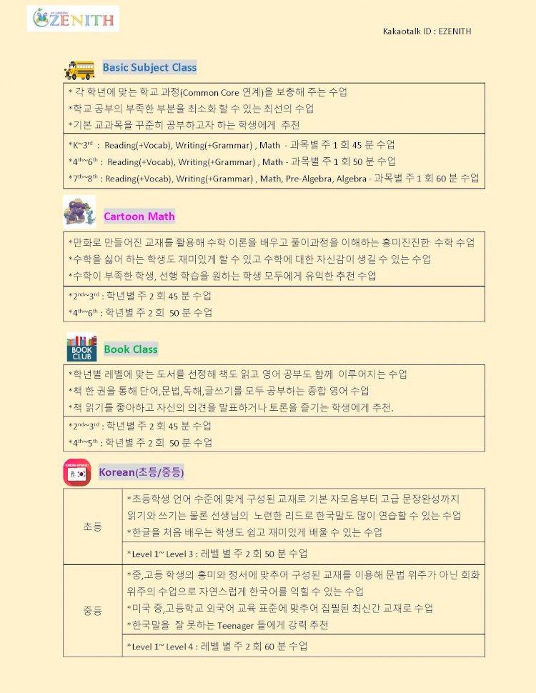 새학기 맞이 초,중등 실시간 온라인 수업 - 9월 13일 개강