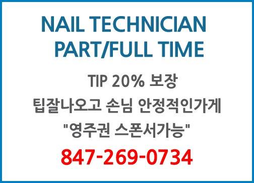 Nail Technician 구함-0734