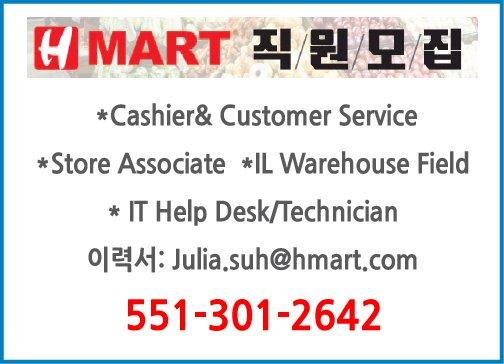 H-Mart 직원모집-2642