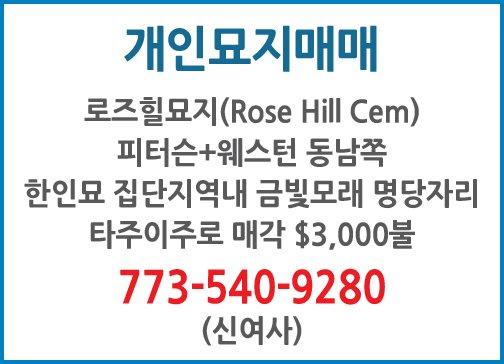 개인묘지매매 로즈힐묘지 (Rose Hill Cem)-9280